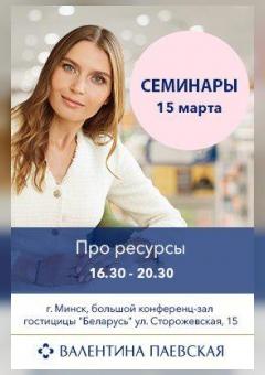 Семинар Валентины Паевской: Про ресурсы