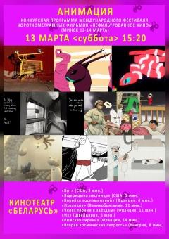 Фестиваль «Нефильтрованное кино». Анимационная программа