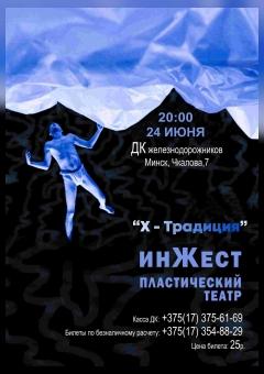 """Спектакль """"Х-Традиция"""" пластического театра """"ИнЖест"""""""