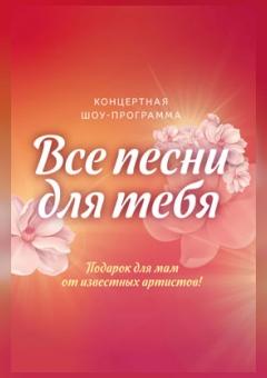 """Концертная шоу - программа """" Все песни для тебя """""""