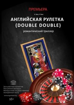 Английская рулетка           (Double Double)