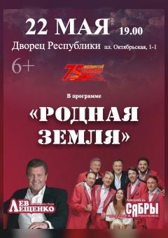 «Родная земля»: Лев Лещенко, ансамбль «Сябры»