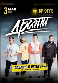 Концерт Драгни