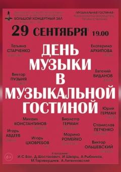 Дзень Музыкі ў Музычнай гасцёўні (6+)