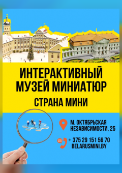 "Музей миниатюр Беларуси ""Страна мини"""
