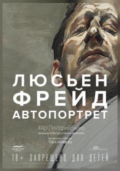 TheatreHD: Люсьен Фрейд: Автопортрет