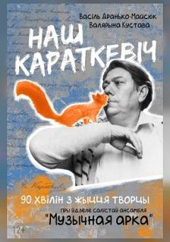 Наш Караткевiч (12+)