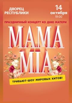 Трибьют-шоу «Mama mia»