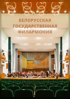 Канцэрт інструментальнага ансамбля БДУКМ (6+)