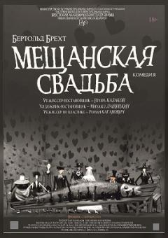 """Премьера! """"Мещанская свадьба"""" 16+"""