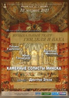 """«Г. Ф. Гендэль і І. С. Бах"""": Камерныя салісты Мінска (6+)"""
