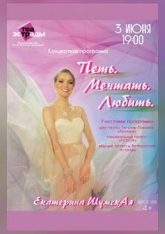 """Концертная программа  Екатерины Шумской """" Петь, мечтать, любить """""""