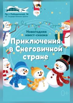 Новогодняя квест-сказка «Приключения в Снеговичной стране»