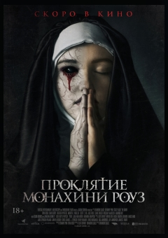 The Curse of Nun Rose