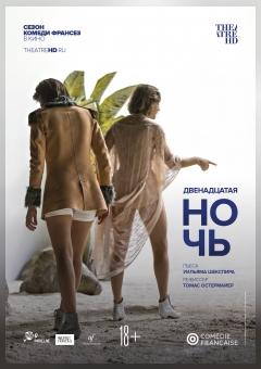 TheatreHD: Комеди Франсез: Двенадцатая ночь