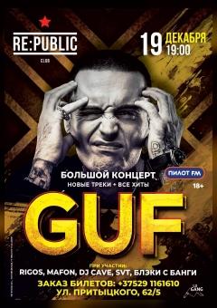 GUF (Гуф)