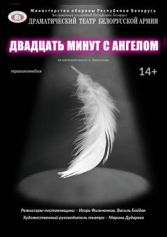 20 минут с ангелом