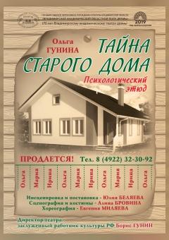 Тайна старого дома