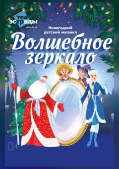 Новогодний детский мюзикл «Волшебное зеркало»
