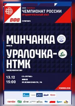 Минчанка - Уралочка-НТМК (Свердловская обл.)