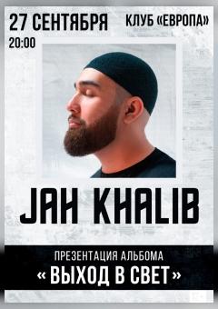 Jah Khalib (Гомель)