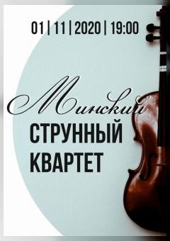 """""""Скрозь музыку і радасць сустрэчы""""   (6+)"""