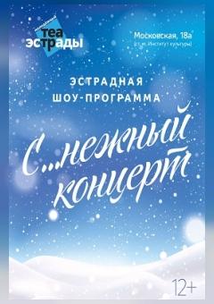 Эстрадная шоу-программа «С...нежный концерт»