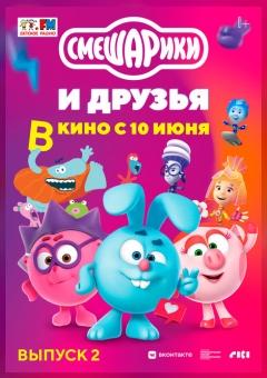 Смешарики и друзья в кино. Выпуск 2