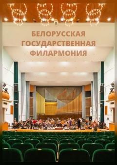 Абонемент № 6 «Нас яднае хор» (концерт третий)