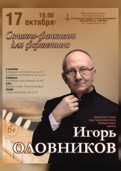 Концерт фортепианной музыки: Игорь Оловников. (6+)