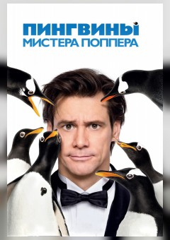Пингвины мистера Поппера (к/м)