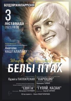 """Канцэрт  """"Белы Птах"""",прысвечаны творчасці заслужанага артыста РБ А. Кашталапава (6+)"""