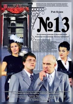 № 13 (ЦДО)