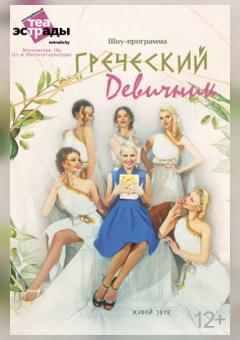 """Шоу - программа """" Греческий девичник """""""