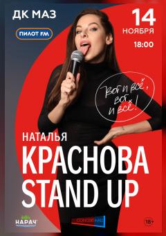 Stand up: Natalya Krasnova