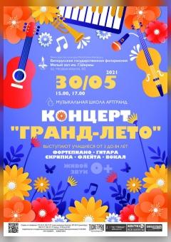 """""""Гранд-лета""""  (6+)"""