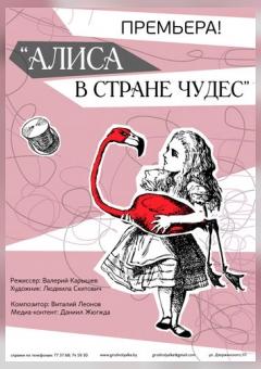 Алиса в стране чудес ()