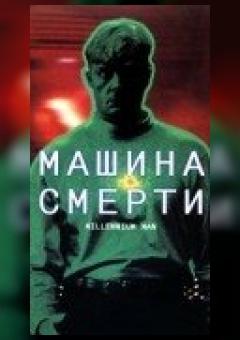 Millennium Man