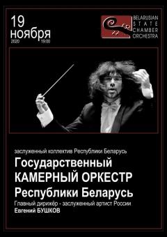 """""""Філармонія запрашае сяброў""""  (6+)"""