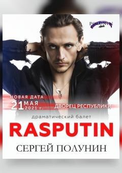 The dramatic ballet Rasputin. Soloist Sergey Polunin