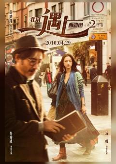 Beijing yu shang: xi ya tu 2