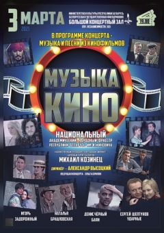 """Музыка кіно""  (6+)"