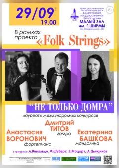 """Канцэрт """"Не толькі домра"""" ў рамках праекта """" Folk Strings """"(6+)"""