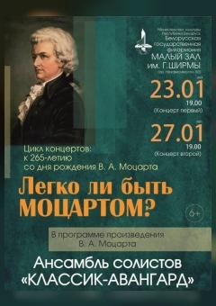 """Легко лі быць Моцартом?"" Ансамбль ""Класік-Авангард"""