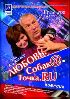 Online Performance Love. Dog @ Tochka.ru
