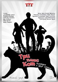 Спектакль-комедия «Три плюс Кот»