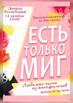 """Праздничный концерт ко Дню матери """"Есть только миг"""""""
