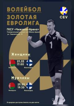 2019 CEV Volleyball European Golden League. Женщины. Беларусь - Финляндия. Мужчины. Беларусь - Финляндия