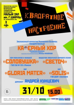 """Квадратны настрой""(6+)"