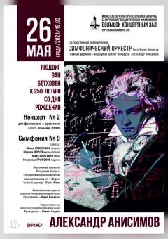 Да 250-годдзя з дня нараджэння Л. ван Бетховена: Дзяржаўны акадэмічны сімфанічны аркестр РБ  (12+)